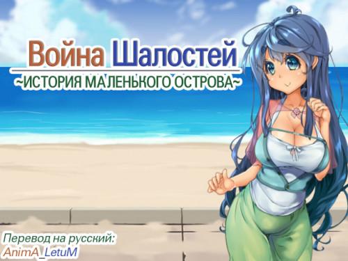 Itjazura War - Война Шалостей Ver.1.03 RUS