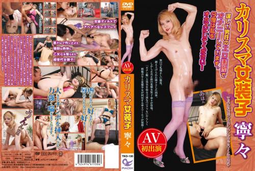 Its Dick Body And Charisma Joso-ko Nene Macho I Heart Girls