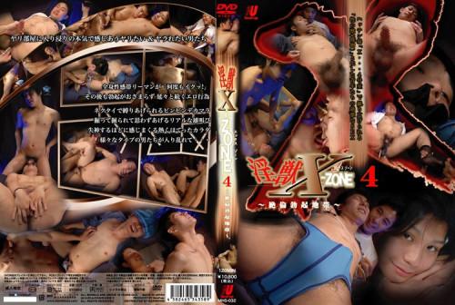 Cruising Beasts X-Zone Vol.4 - Super, Asian Gay Porn