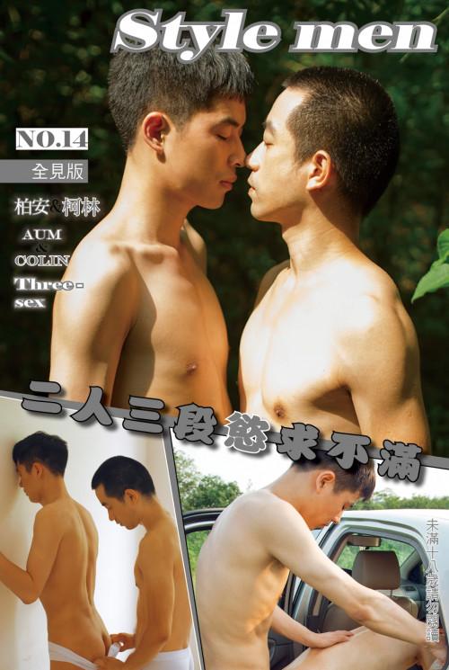 Style Men X No. 14 Gay Pics