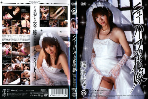 Shemale bride Yu Aihara SheMale