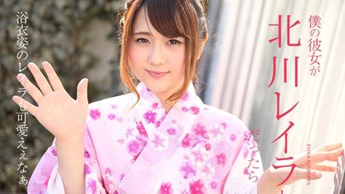 If Reira Kitagawa were My Girlfriend