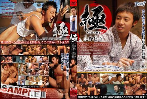 Kiwame Extreme Shingo Kitano (2014) Asian Gays