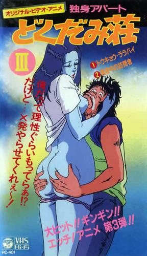 Dokushin Apartment Dokudami-sou Anime and Hentai