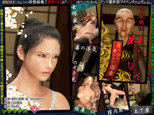 Nurarihyon -The Stolen Soul of the Young Bride - 3d HD Video