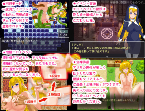 Magical Girl Alisa's Quest - Humiliation Does Not Stop Me 1.01 Hentai games