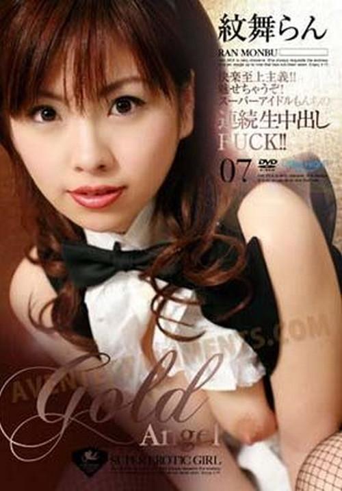 Gold Angel Vol.7: Ran Monbu Uncensored Asian