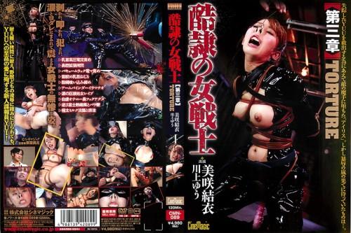 CMN-089 woman warrior third chapter of Koku -2012/02/01