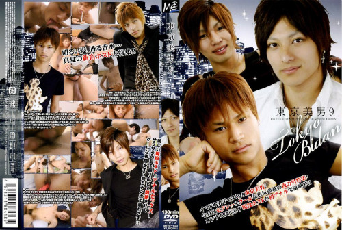 Tokyo Handsome Youth vol.9 Gay Asian