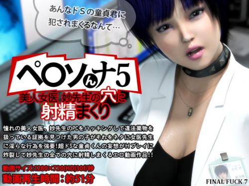 Persona #5: CumFill Beautiful Practioner Tae-sensei's SlutHole 3D Porno