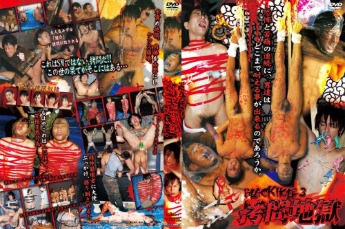 Black Hole vol.3 Hell Torture