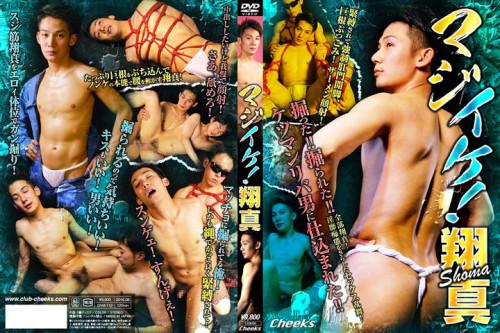 Fall For Shoma Asian Gays