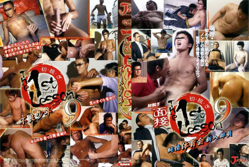 The 1st Lesson vol.9 - Part 2 Gay Asian