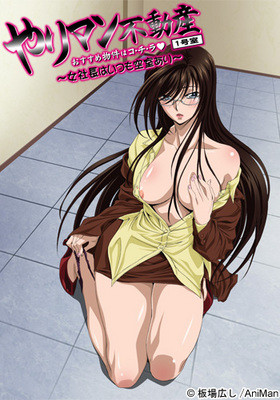 Yariman Fudousan (Vol.1-2) Anime and Hentai