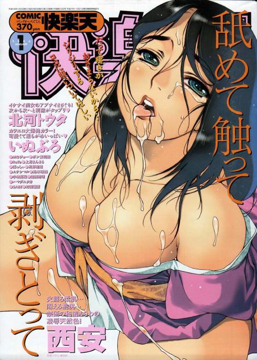 Selection Of Kairakuten Comics Vol. 2