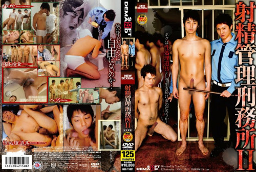 The Ejaculation-Controlled Jail vol.2 Asian Gays