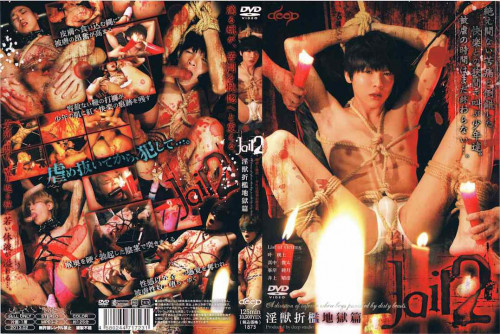 Jail vol.2 - Lewd Beasts Chatisement Hell Asian Gays