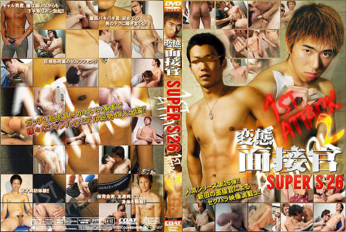 Perverted Interviewer S vol.26 Asian Gays