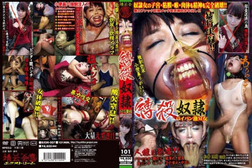 Rio Matsui - Bind Me to Slave - Extreme Masochist Babes - Loneliness Edition Asians BDSM