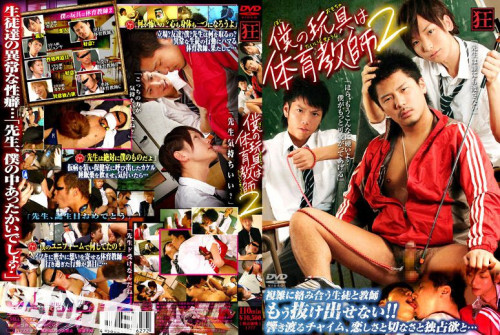 The Gym Teacher is My Toy Part 2 (2012)