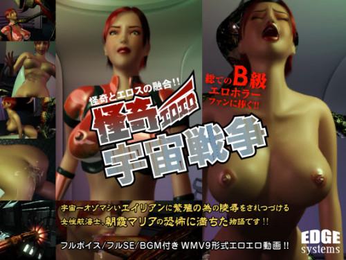 The Great Space War Kaiki Eroero Uchu Senso 3D 2012