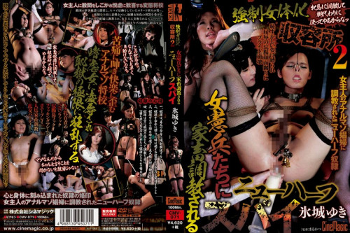 Shemale Spy Kori-jo Snow Is Livestock Torture Transsexual