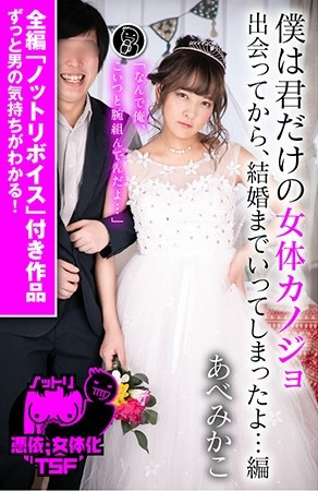 Since I met your only girlfriend Kanojo, I went to get married