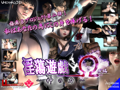 Umemaro Omega 2 3D HD New Series 2013 Year