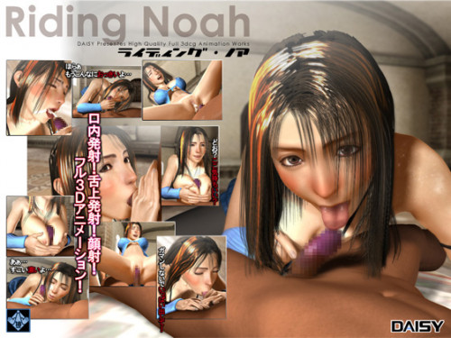 Riding Noah HD 3D New 2013 3D Porno