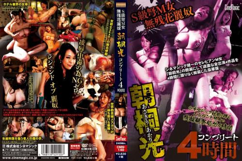 Extreme Masochist Slave Akari Asagiri Asians BDSM