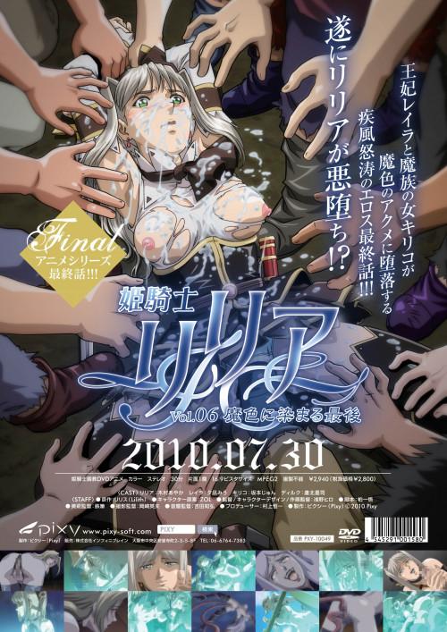Princess Knight Lilia HD PXY 10049 English Anime and Hentai