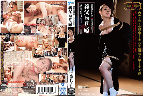 Narimiya Iroha Bred By A Fat-in-law Asians BDSM