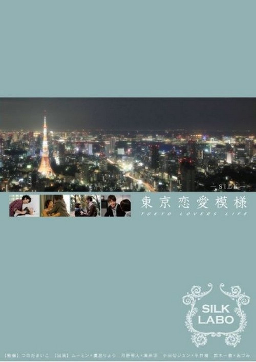 Tokyo Lovers Life