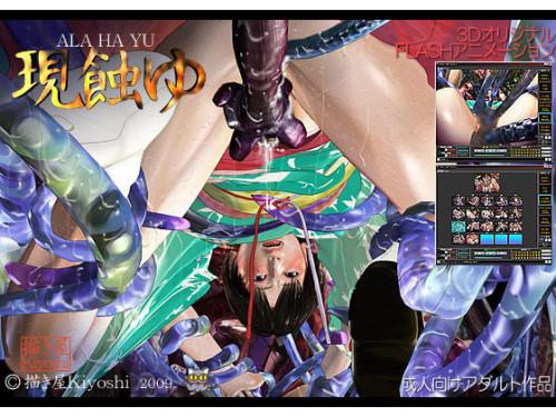 gen shoku yu - 3d HD Video