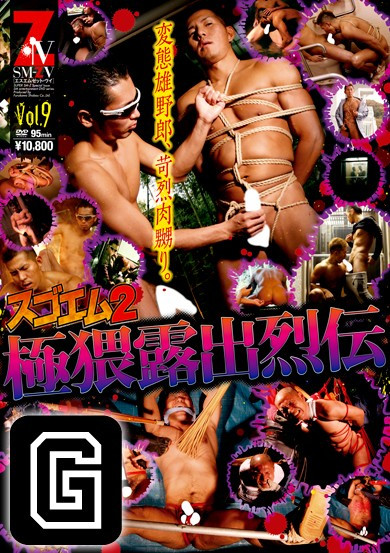SM-ZV 9 - Utterly Lewd - Asian Gay, Hardcore, Handjob, Toy, HD