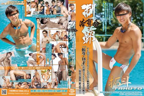 Athletes Conquest - Takuto