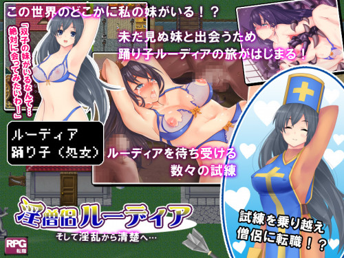 Lewd Cleric Ludia - From Lewdness to Purity Hentai games