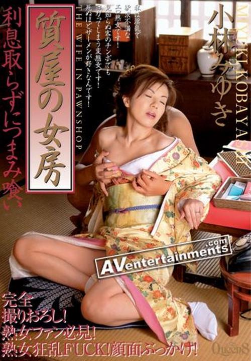 Miyuki Kobayashi – Wife In The Pawn Shop