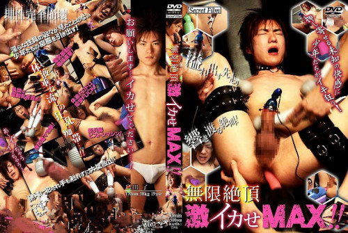 Infinite Climax - Ultra Electrified Max!! vol.1 Gay Asian