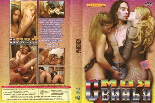 Moya Svinya Russian Sex