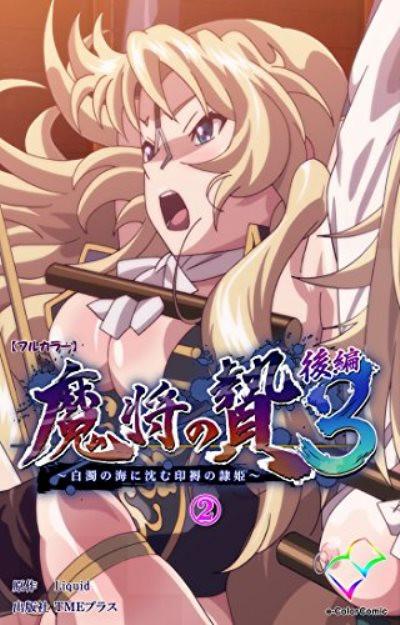 Mashou No Nie Vol. III Ep. 2
