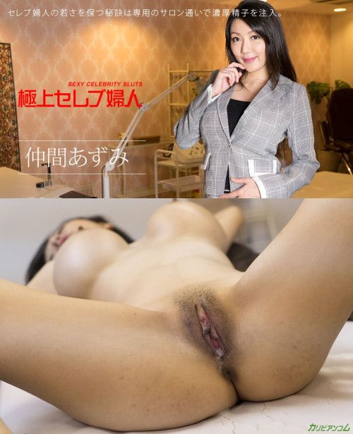 Azumi Nakama - Celebrity Lady Part 14