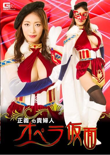 Lady Of Justice VS Opera Mask pt.1