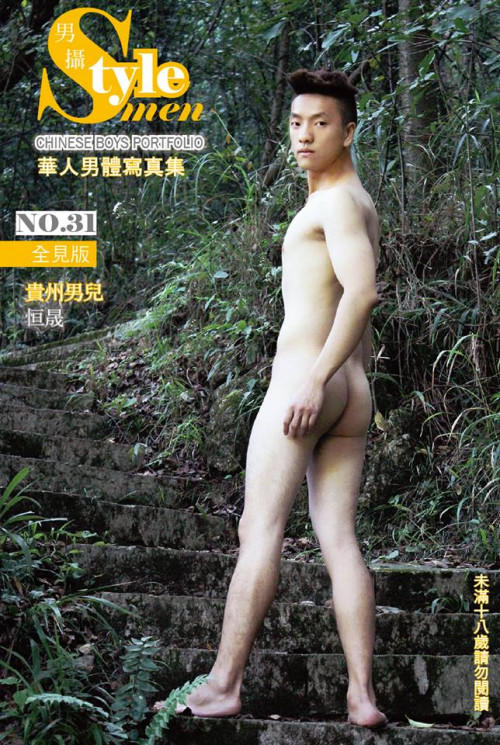 Boy from Guizhou Gay Pics
