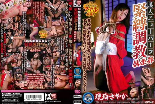 Beautiful Transsexual Bondage Torture Club Restraint Meat Ass Powerful Stimulation! (2013)