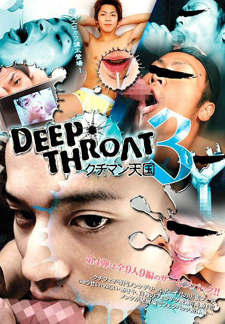 Deep Throat 3 - Oral Heaven Asian Gays