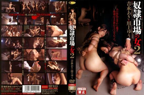 アキ・ヨシナガ、河上遊-奴隷市場2の女性 Asians BDSM