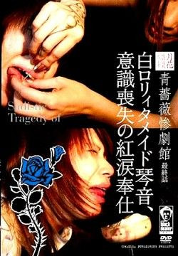 Asia Bdsm - Sadistic Dancer Rose 04