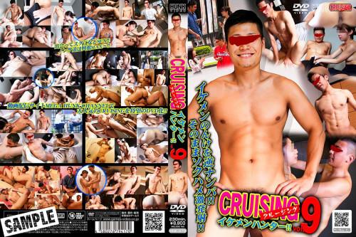 Cruising Handsome Hunter Vol. 9