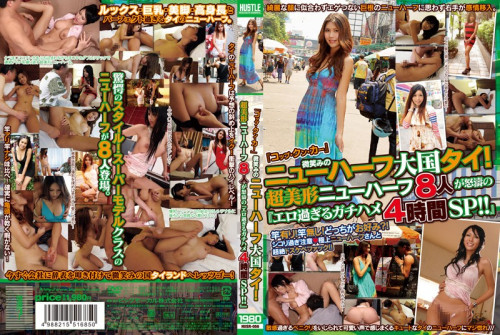Transsexual Powerhouse Thailand Land Of Smiles Eight Total Babe Shemale (2014)